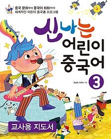 신나는 어린이 중국어 3 - 교사용 지도서