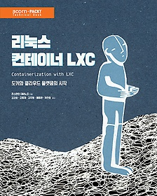 리눅스 컨테이너 LXC