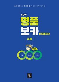 NEW 명품보카 수능 MINI 미니 암기장