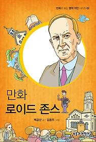만화 로이드 존스