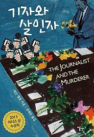 기자와 살인자