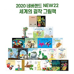 "<font title=""시공주니어 2020년 New 네버랜드 세계의 걸작 그림책 신간 22권세트"">시공주니어 2020년 New 네버랜드 세계의 걸...</font>"