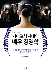 케이컬처 시대의 배우 경영학
