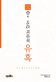 S.D.고든의 유혹