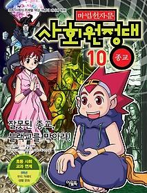 마법천자문 사회원정대 10 - 종교