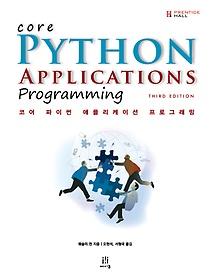 "<font title=""코어 파이썬 애플리케이션 프로그래밍 Core Python Applications Programming Third Edition"">코어 파이썬 애플리케이션 프로그래밍 Core...</font>"