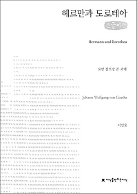 헤르만과 도로테아 (큰글씨책)
