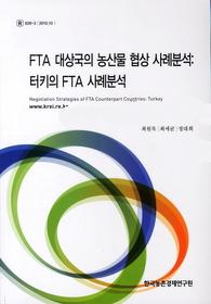 "<font title=""FTA 대상국의 농산물 협상 사례분석: 터키의 FTA 사례분석"">FTA 대상국의 농산물 협상 사례분석: 터키...</font>"