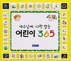 예수님께 사랑받는 어린이 365