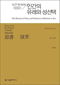 원서발췌 인간의 유래와 성선택 (큰글씨책)