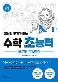 "<font title=""일상의 무기가 되는 수학 초능력 - 수학의 정리 편"">일상의 무기가 되는 수학 초능력 - 수학...</font>"