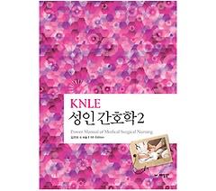 KNLE 성인간호학 2 (2013)