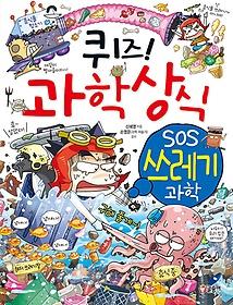 퀴즈! 과학상식 - SOS 쓰레기 과학