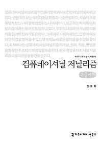 컴퓨테이셔널 저널리즘 (큰글씨책)