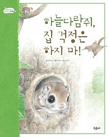 하늘다람쥐, 집 걱정은 하지 마!