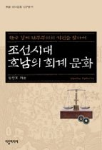 조선시대 호남의 회계 문화