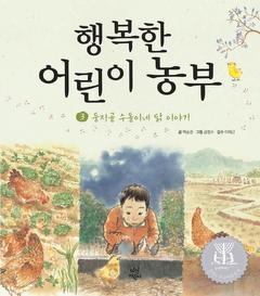 행복한 어린이 농부 3