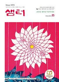 샘터 (월간) 5월호