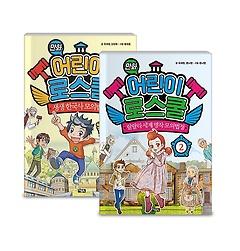 만화 어린이 로스쿨 1~2권 패키지(전2권)