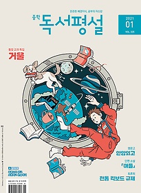 중학 독서평설 (2021/ 1월호)
