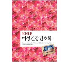 KNLE 여성건강 간호학 (2013)
