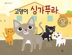 고양이 싱가푸라