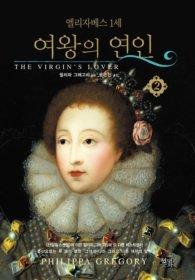 엘리자베스 1세 여왕의 연인 2