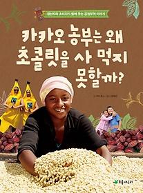 "<font title=""카카오 농부는 왜 초콜릿을 사 먹지 못할까?"">카카오 농부는 왜 초콜릿을 사 먹지 못할까...</font>"