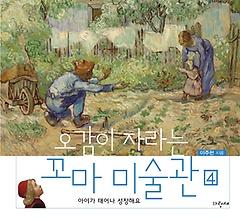 오감이 자라는 꼬마 미술관 4