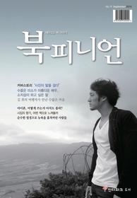 월간 북피니언 2010년 9월호