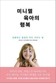 미니멀 육아의 행복 : 심플하고 즐겁게 아이 키우는 법