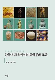 한국어 교육에서의 한국문화 교육