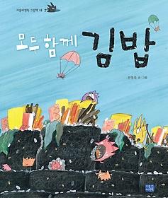 모두 함께 김밥