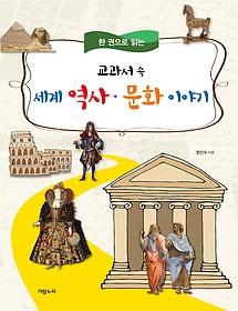 교과서 속 세계 역사 문화이야기