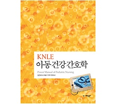 KNLE 아동건강 간호학 (2013)