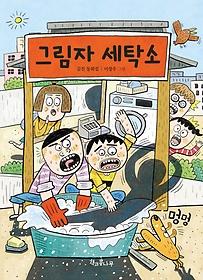 그림자 세탁소 : 김진 동화집