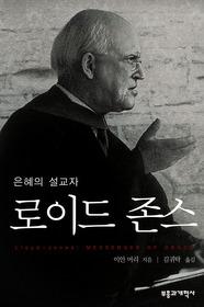 은혜의 설교자 로이드 존스