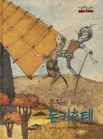 풍차와 싸운 돈키호테