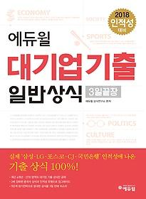 2018 에듀윌 대기업기출 일반상식 3일끝장