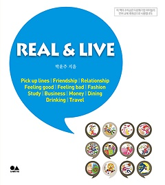 REAL & LIVE 리얼 앤 라이브