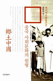 중국 사회문화의 원형