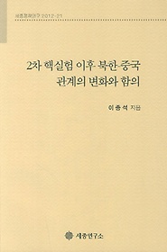 "<font title=""2차 핵실험 이후 북한 중국 관계의 변화와 함의"">2차 핵실험 이후 북한 중국 관계의 변화와 ...</font>"
