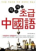 """<font title=""""차근차근 초급 중국어 - 첫걸음 학습자를 위한 체계적인 학습서 (CD 2장 포함)"""">차근차근 초급 중국어 - 첫걸음 학습자를 ...</font>"""