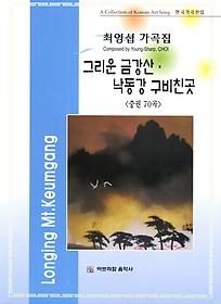 최영섭 가곡집 (중)