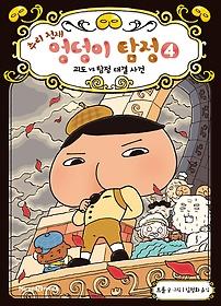 (추리천재) 엉덩이 탐정. 4, 괴도vs탐정 대결 사건