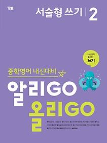 알리GO 올리GO 서술형 쓰기 2