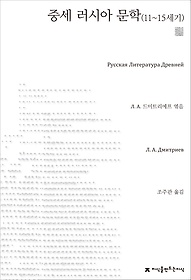 중세 러시아 문학 (11~15세기)