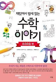 "<font title=""재밌어서 밤새 읽는 수학 이야기 - 프리미엄 편"">재밌어서 밤새 읽는 수학 이야기 - 프리미...</font>"