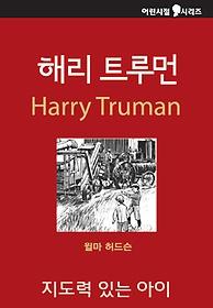 해리 트루먼
