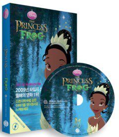 공주와 개구리 The Princess and the Frog
